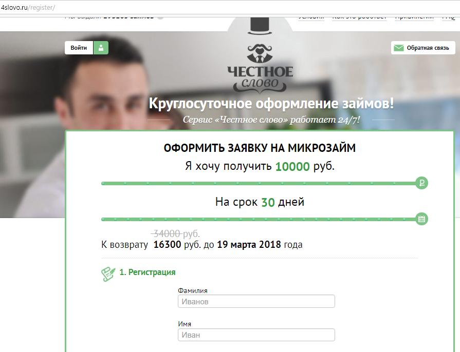 4slovo ru подтвердить регистрацию