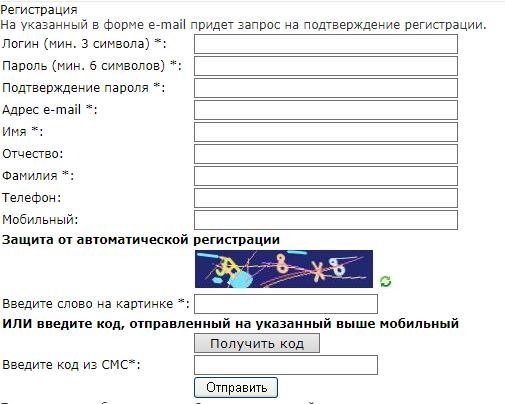 Регистрация на сайте 6550101