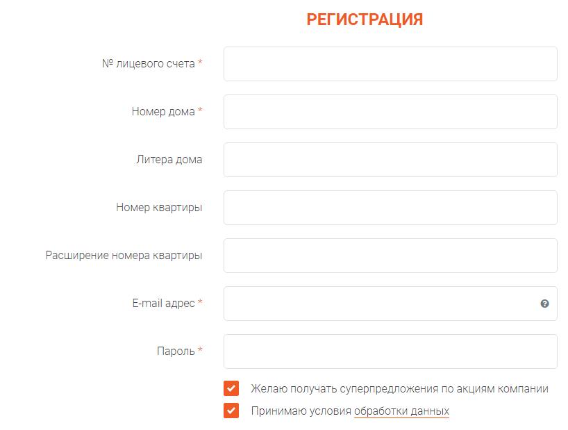 Регистрация в личном кабинете Свердловэнергосбыт