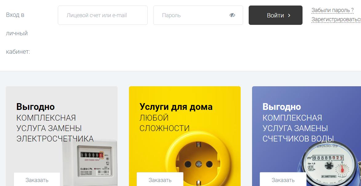 Официальный сайт компании Свердловэнергосбыт
