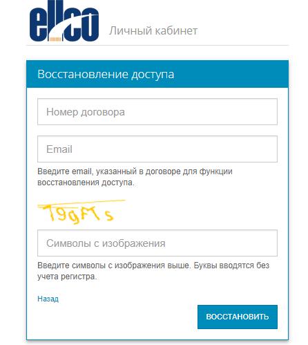 Восстановить пароль от личного кабинета