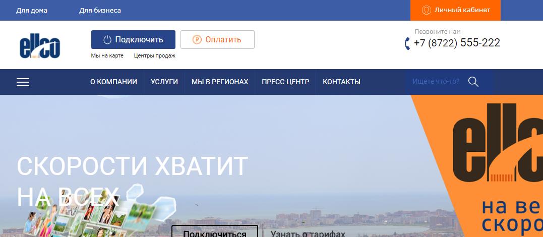 Официальный сайт провайдера Ellco