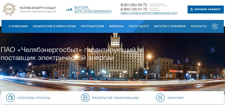 Официальный сайт компании Челябэнергосбыт