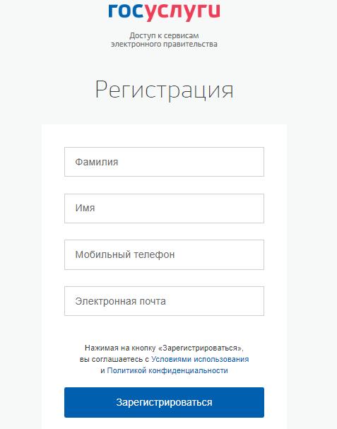 Регистрация на сайте госуслуг через ЕСИА