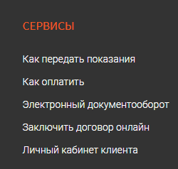 Электронные сервисы компании Энергосбыт Плюс