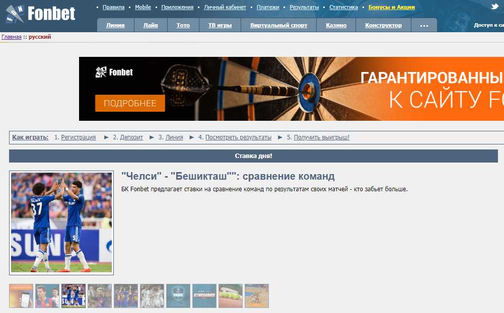 Официальный сайт Фонбет