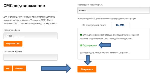 Регистрация в личном кабинете Иркутскэнергосбыт