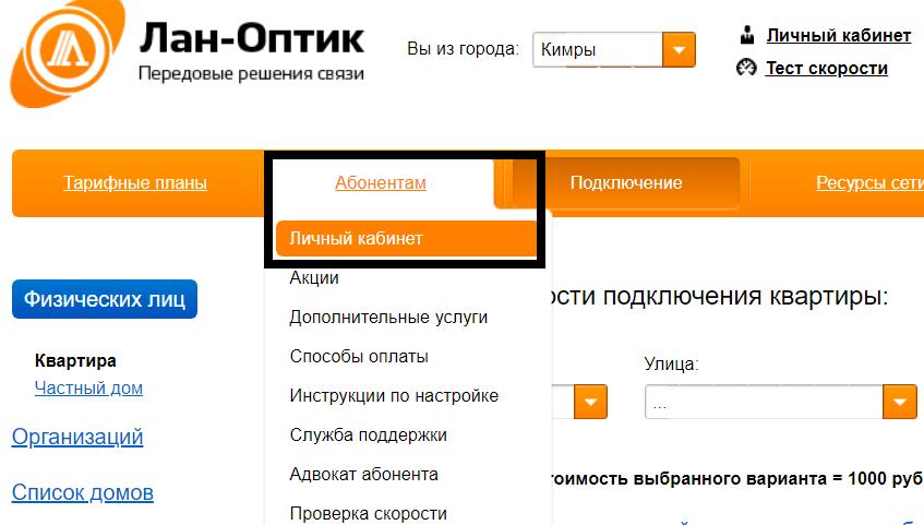 Кабинет компании Лан-Оптик