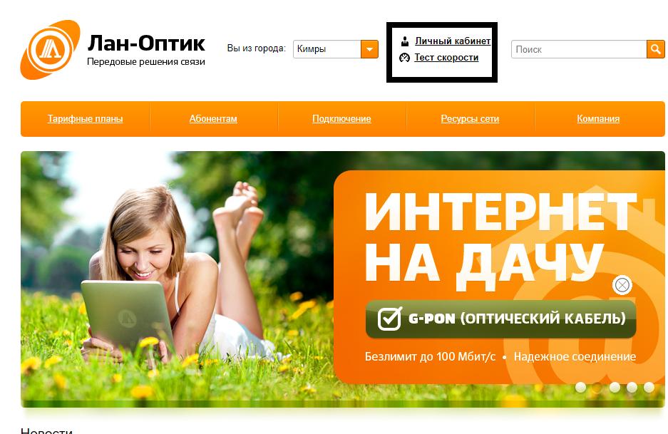 Официальный сайт Лан-Оптик