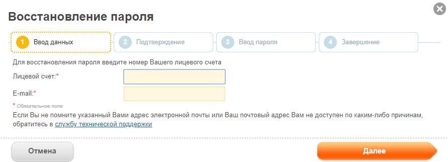 Восстановление данных от сервиса Мосэнергосбыт