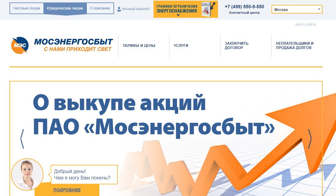 Официальный сайт компании Мосэнергосбыт