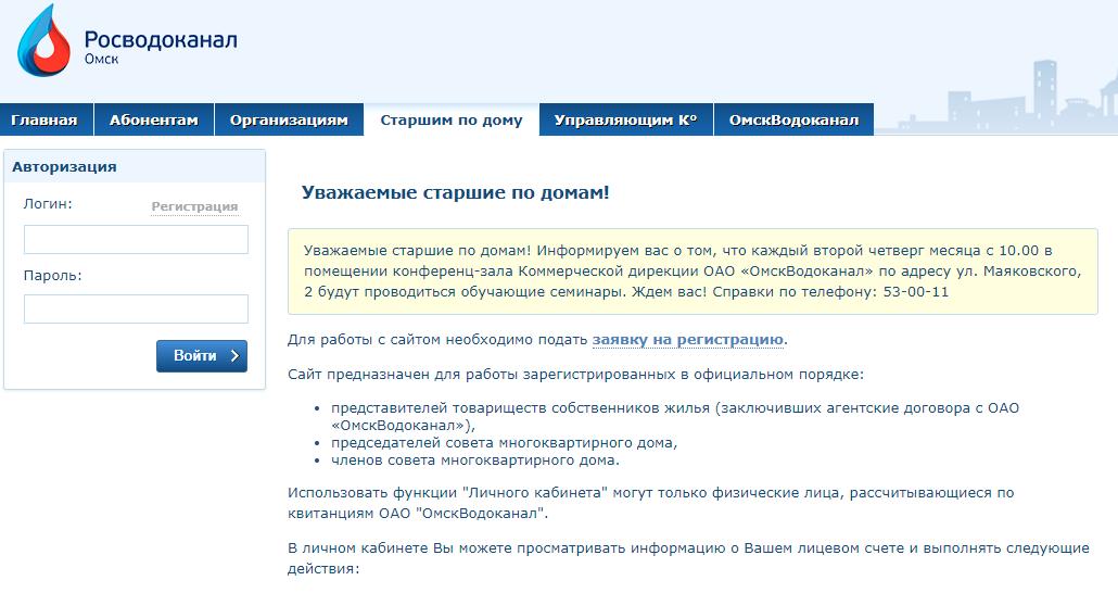 Кабинеты от Омскводоканала - Регистрация