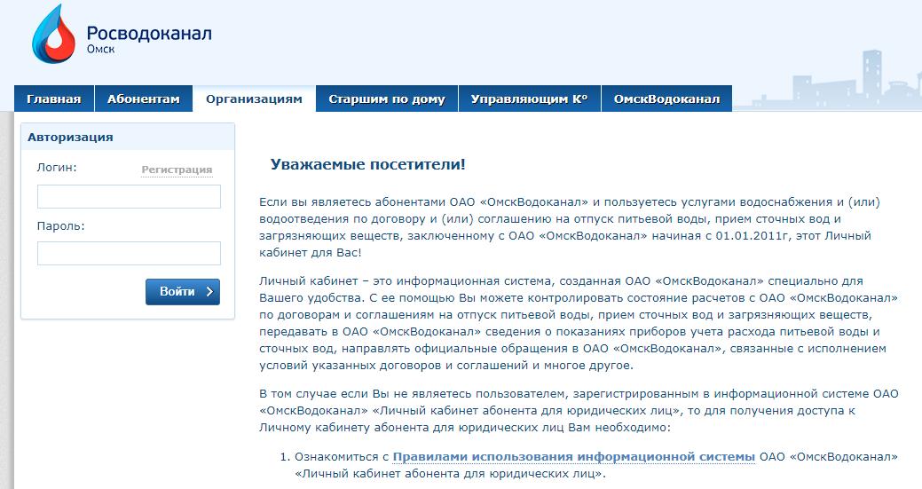 Регистрация на сайте Омскводоканала