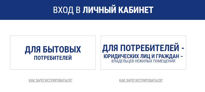 Абоненты компании Петроэлектросбыт