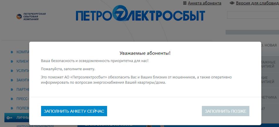 Официальный сайт компании Петроэлектросбыт