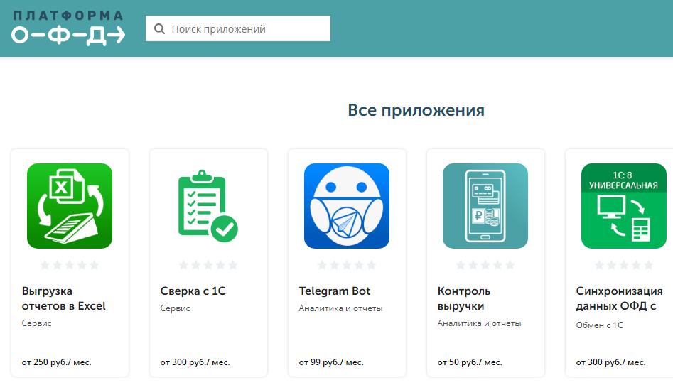 Приложения на сайте Платформа ОФД