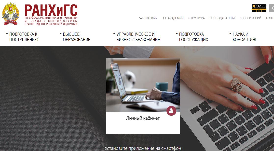 Официальный сайт РАНХиГС
