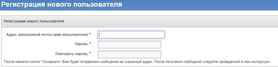 Регистрация в личном кабинете РКС Энерго