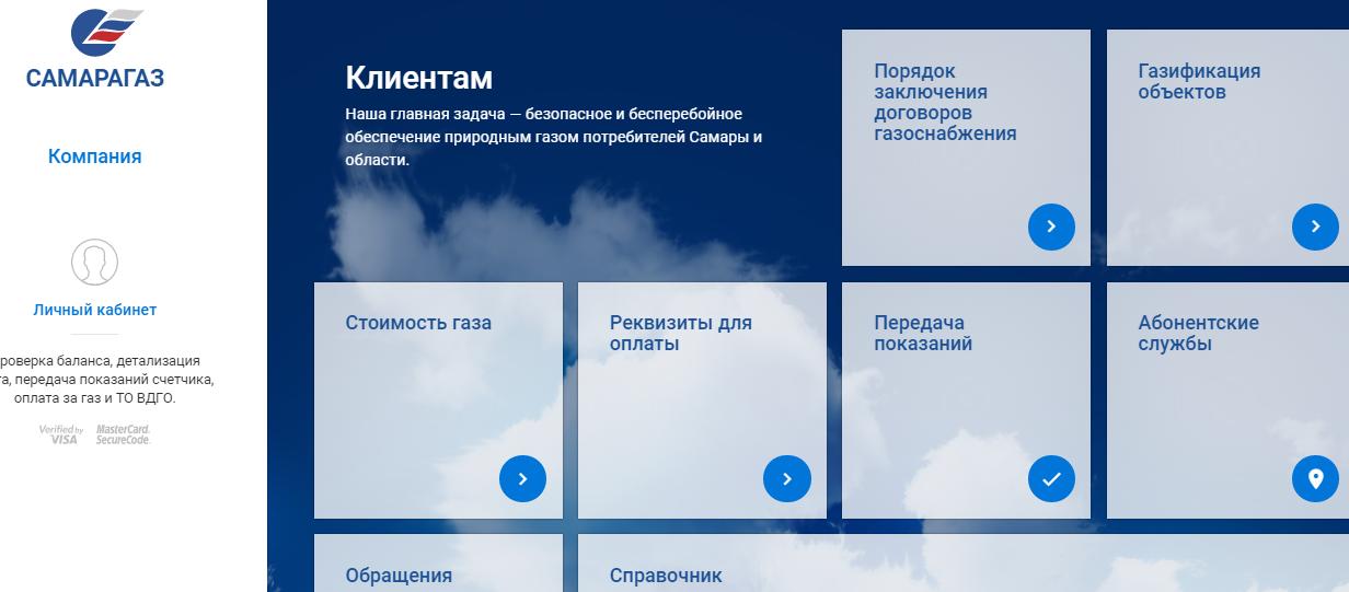 Официальный сайт Самарагаз