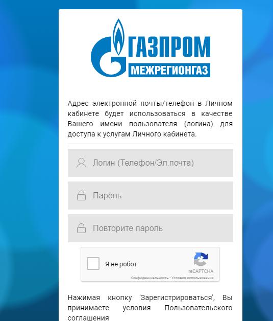 Регистрация в личном кабинете Смородина