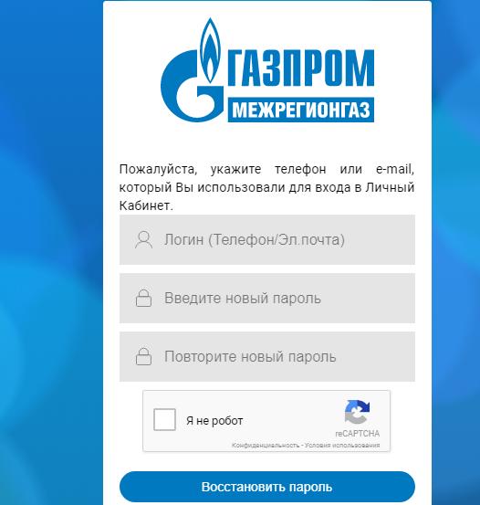 Вспомнить пароль от личного кабинета Смородина