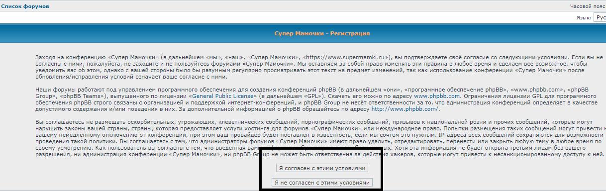 Согласие на регистрацию в кабинете Супермамки