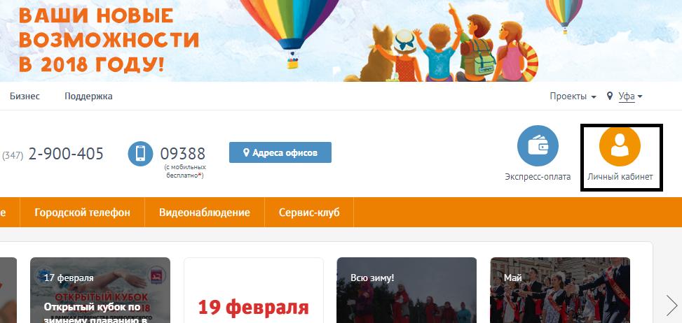 Официальный сайт компании Уфанет