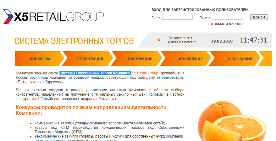 Личный кабинет x5 Retail Group