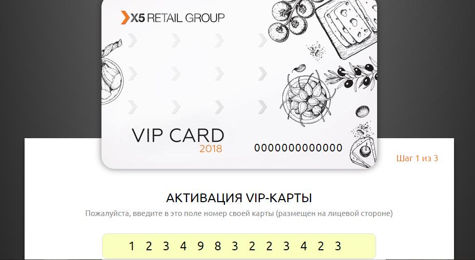 Активировать карту x5 Retail Group