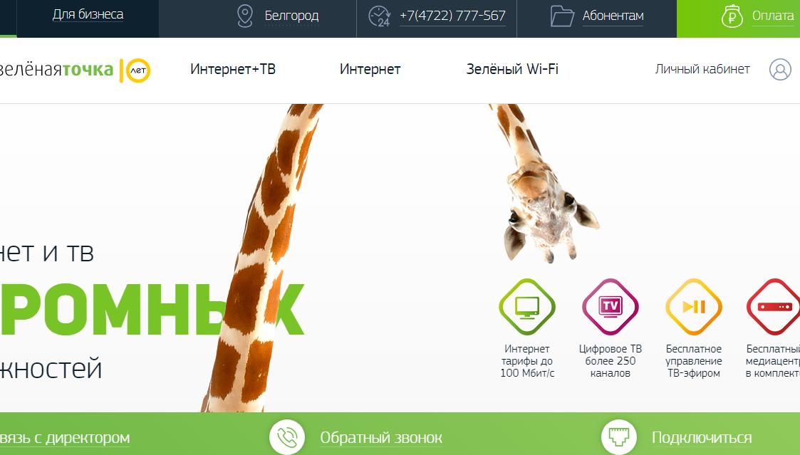 Официальный сайт Зеленая точка