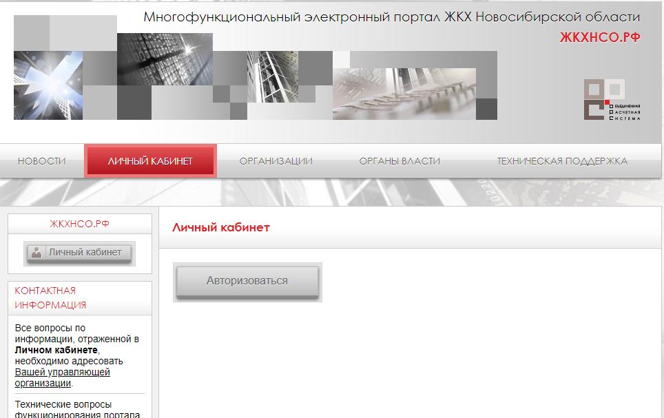Личный кабинет ЖКХНСО.РФ