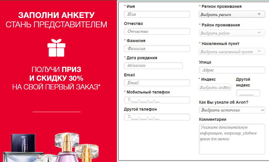 Регистрация представителя на сайте Эйвон