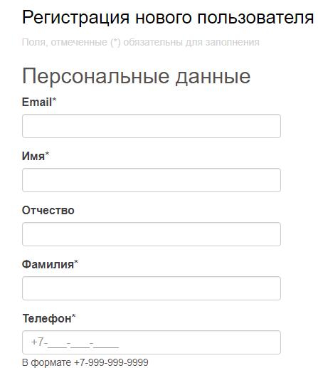 Регистрация на сайте Автодор
