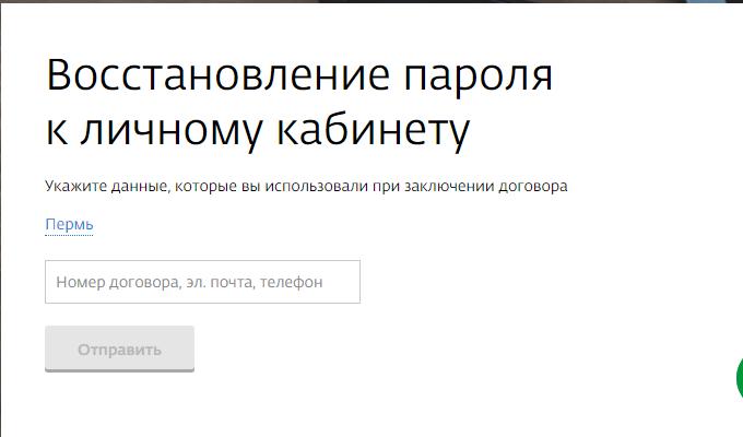 Восстановить пароль от кабинета Дом ру