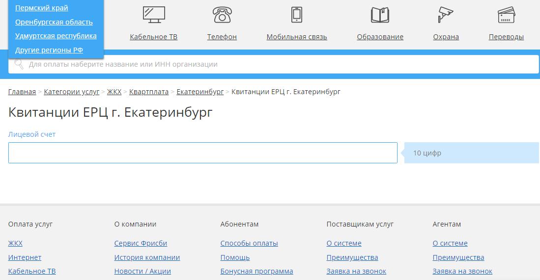 Оплата по квитанции за услуги ЖКУ в Екатеринбурге