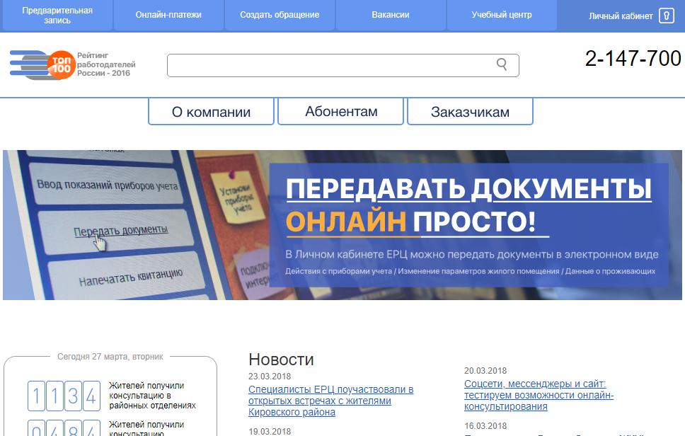 Личный кабинет ЕРЦ Екатеринбурга