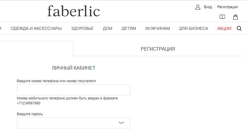 Ссылка на регистрацию кабинета Фаберлик