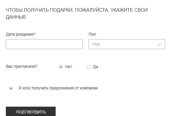 Регистрация на сайте Фаберлик