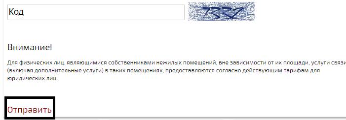 Подача заявления на подключение услуг Флекс