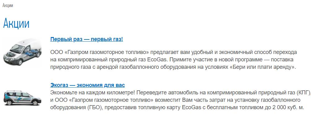 Акции и скидки на сайте Газпром