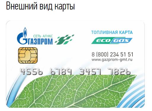 Топливная карта Газпром