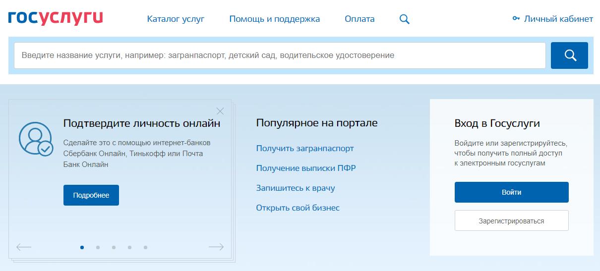 Официальный сайт сервиса Госуслуг