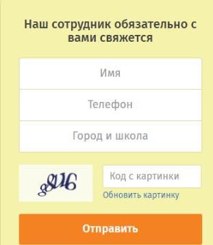 Заявление на получение доступа к сервису Инфошкола