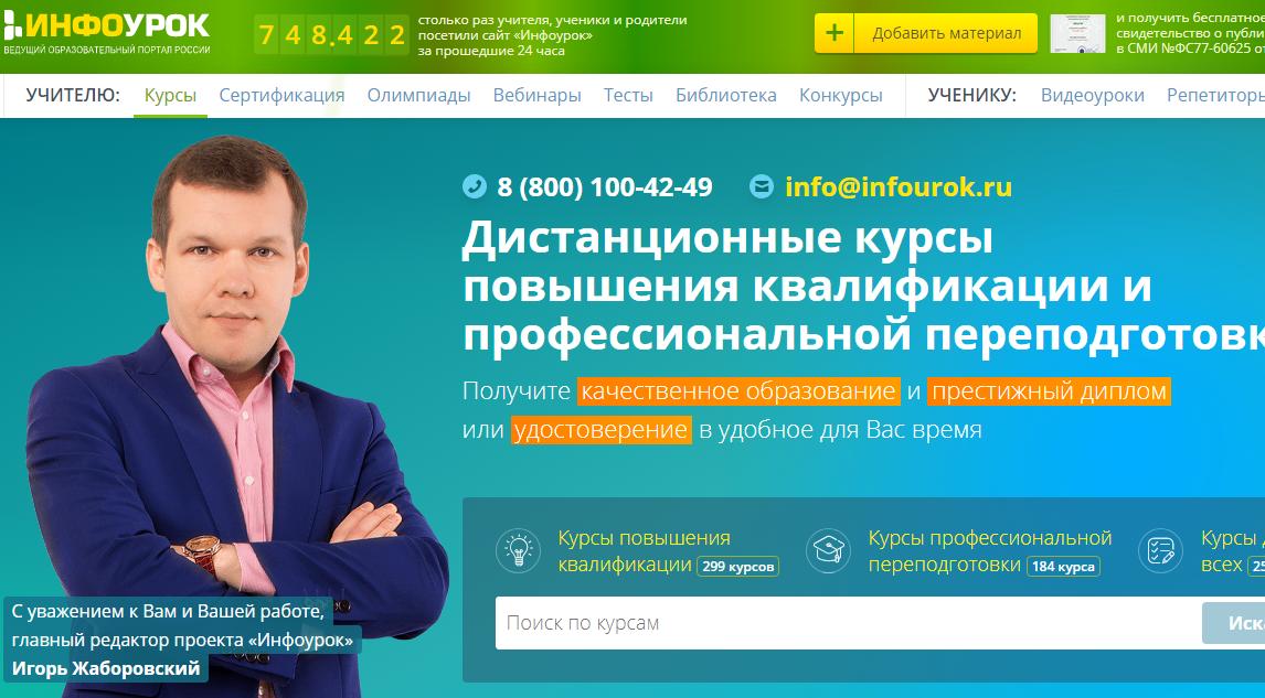 Официальный сайт Инфоурок