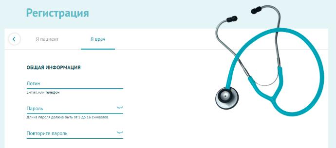 Регистрация врача на сайте Инвитро