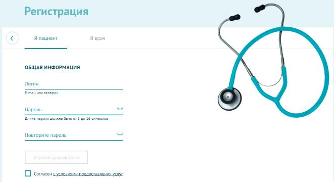 Регистрация пациента в кабинете Инвитро