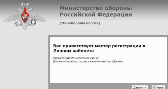 Мастер регистрации на сайте для военнослужащих