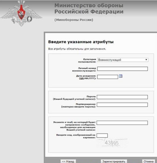 Регистрация на сайте для военнослужащих