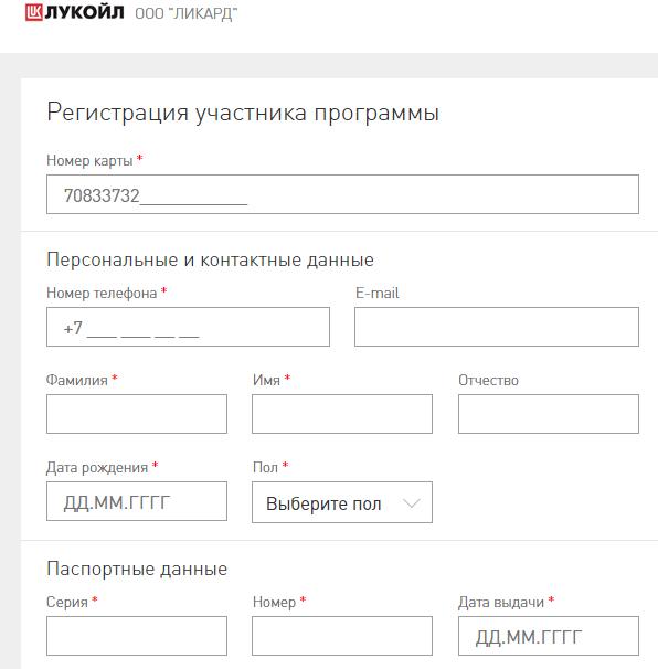 Регистрация карты на сайте компании Лукойл