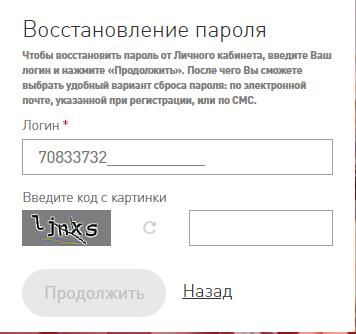Восстановление пароля от кабинета Лукойл